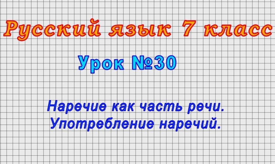 Русский язык 7 класс (Урок№30 – Наречие как часть речи. Употребление наречий.)
