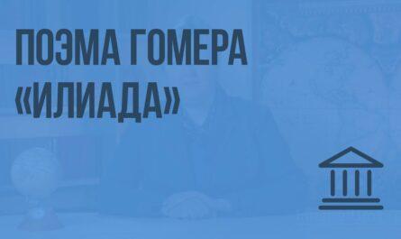 Поэма Гомера «Илиада». Видеоурок по Всеобщей истории 5 класс