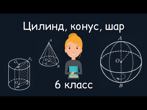 Цилиндр, конус, шар, 6 класс