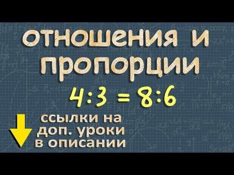 ОТНОШЕНИЯ И ПРОПОРЦИИ 6 класс математика