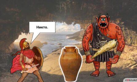 32 Поэма Гомера ''Одиссея'' 5 кл
