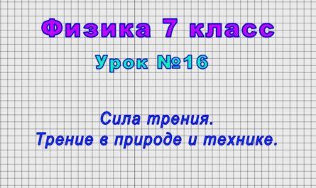 Физика 7 класс (Урок№16 - Сила трения. Трение в природе и технике.)