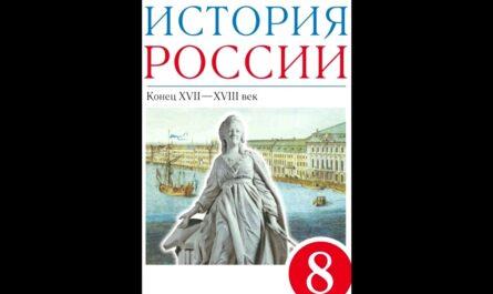 § 2-3 Северная война