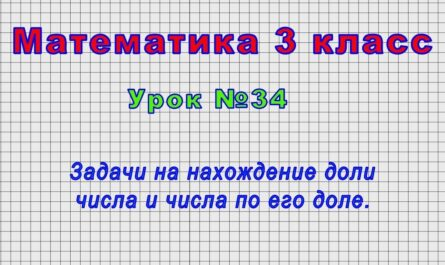 Математика 3 класс (Урок№34 - Задачи на нахождение доли числа и числа по его доле.)