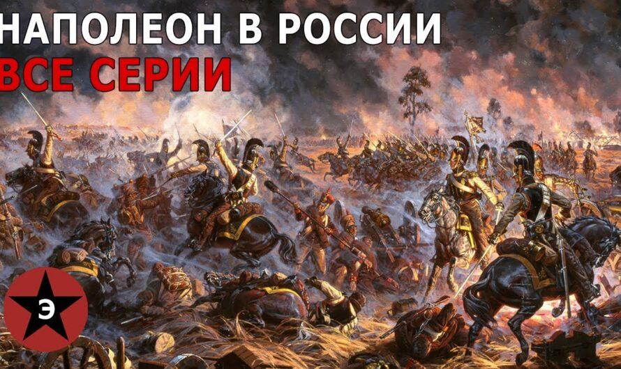 Наполеон в России. Все серии. Отечественная война 1812 года