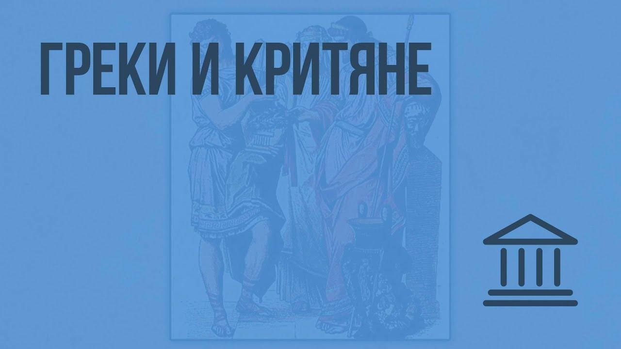 Греки и критяне. Видеоурок по Всеобщей истории 5 класс