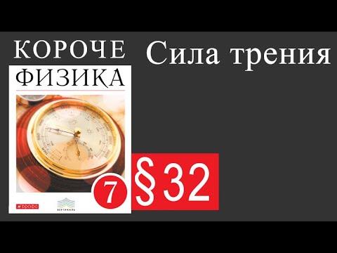Физика 7 класс. §32 Сила трения