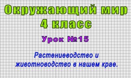 Окружающий мир 4 класс (Урок№15 - Растениеводство и животноводство в нашем крае.)