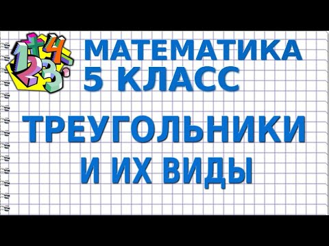 ТРЕУГОЛЬНИКИ И ИХ ВИДЫ. Видеоурок | МАТЕМАТИКА 5 класс
