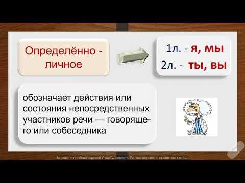 8 класс. Русский язык. Односоставные предложения. I урок.