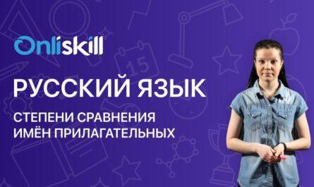 Русский язык 6 класс: Степени сравнения имён прилагательных