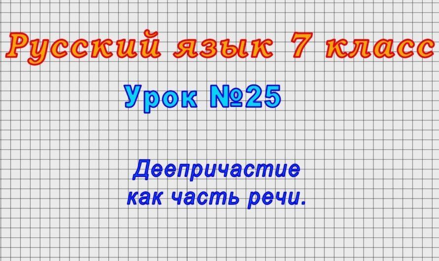Русский язык 7 класс (Урок№25 – Деепричастие как часть речи.)