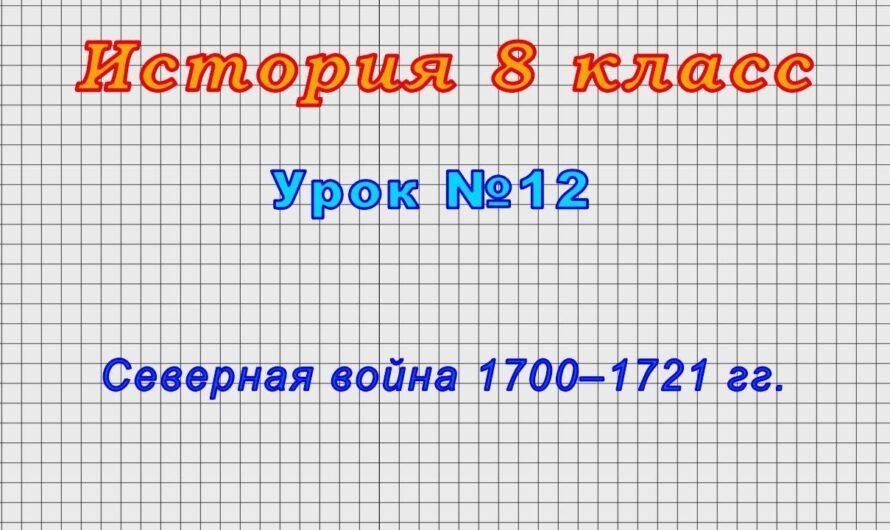 История 8 класс (Урок№12 – Северная война 1700–1721 гг.)
