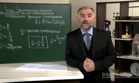 Расчёт сопротивления проводника. Видеоурок по физике 8 класс