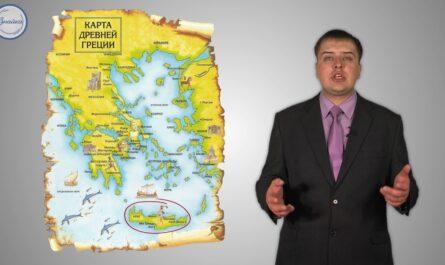 История 5кл  Греки и Критяне
