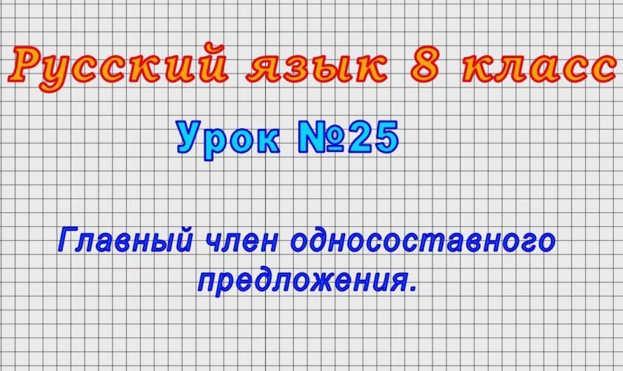 Русский язык 8 класс (Урок№25 – Главный член односоставного предложения.)