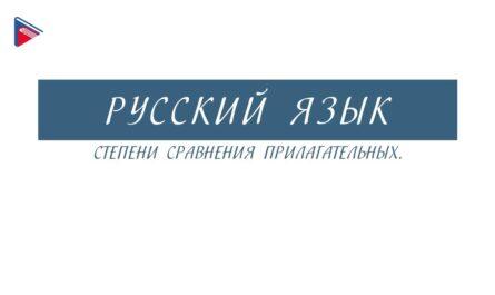 6 класс - Русский язык - Степени сравнения прилагательных