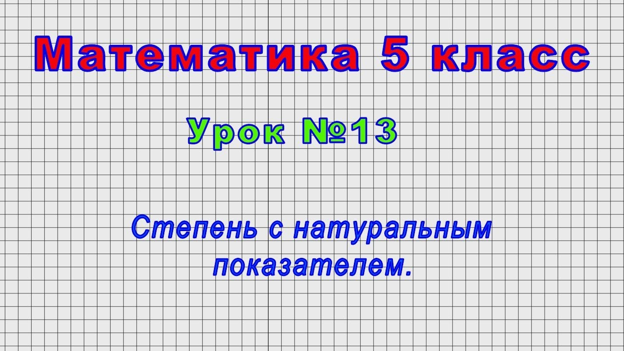 Математика 5 класс (Урок№13 - Степень с натуральным показателем.)