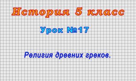 История 5 класс (Урок№17 - Религия древних греков.)