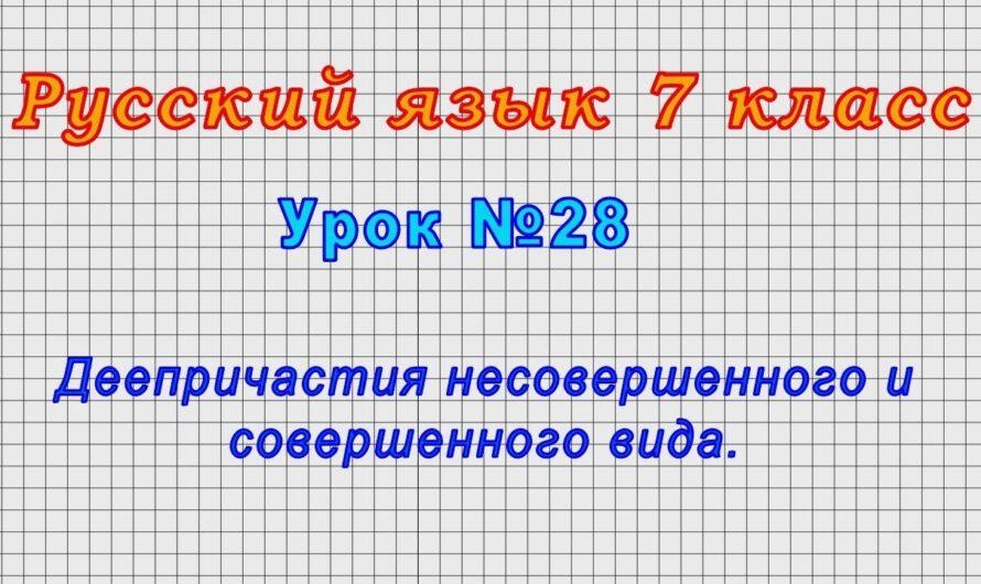 Русский язык 7 класс (Урок№28 – Деепричастия несовершенного и совершенного вида.)
