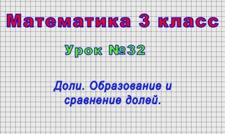 Математика 3 класс (Урок№32 - Доли. Образование и сравнение долей.)