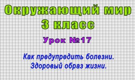 Окружающий мир 3 класс (Урок№17 - Как предупредить болезни. Здоровый образ жизни.)