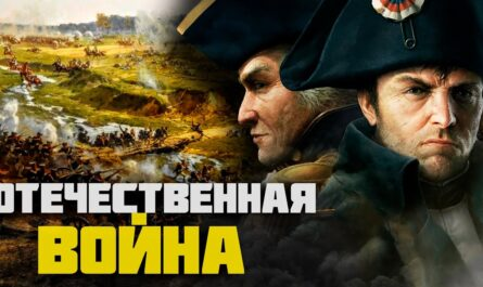 Отечественная война 1812 года кратко. Бородино. Победа над Наполеоном