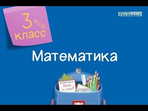 Математика. 3 класс. Понятие о доле и дроби /27.10.2020/