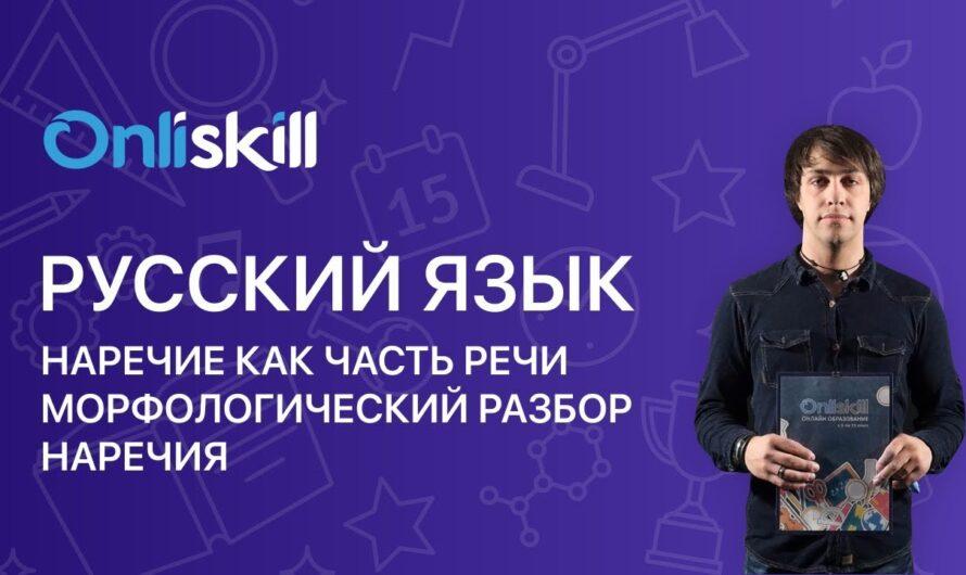 Русский язык 7 класс: Наречие как часть речи. Морфологический разбор наречия