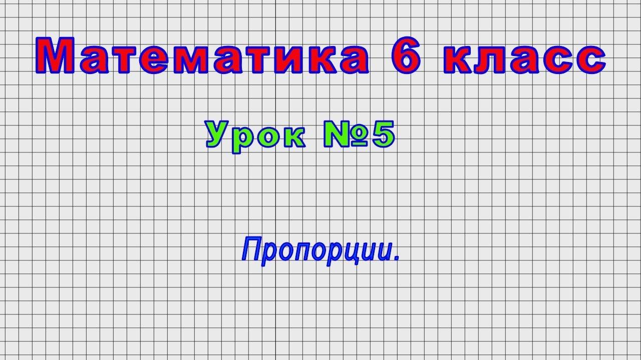 Математика 6 класс (Урок№5 - Пропорции.)