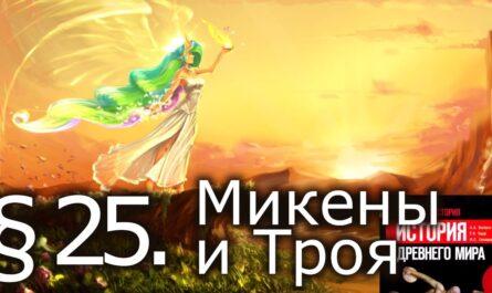 История 5 класс. § 25. Микены и Троя