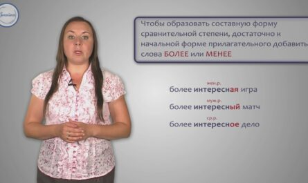 Русский язык 5 класс. Сравнительная степень имени прилагательного