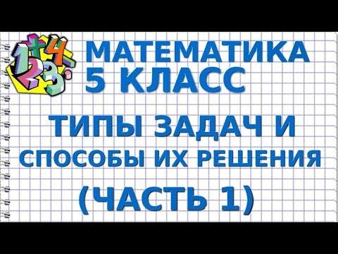 ТИПЫ ЗАДАЧ И СПОСОБЫ ИХ РЕШЕНИЯ (ЧАСТЬ 1). Видеоурок   МАТЕМАТИКА 5 класс