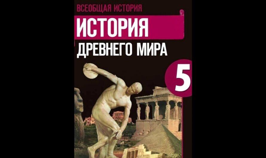 """§ 27 Поэма Гомера """"Одиссея"""""""