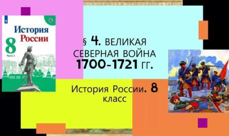 § 4.Великая Северная война 1700 - 1721 гг. ИСТОРИЯ РОССИИ. 8 КЛАСС.
