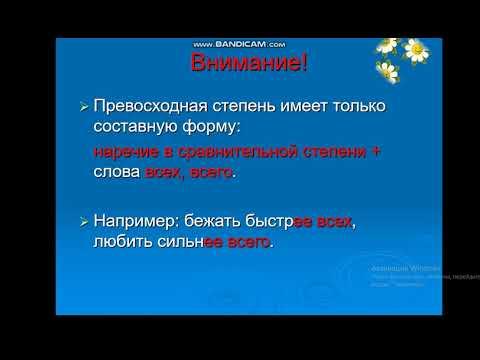 Степени сравнения наречий. Урок русского языка в 7 классе.