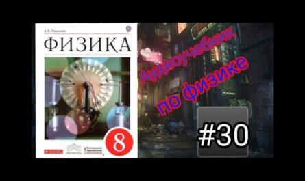 #30 ОБЪЯСНЕНИЕ ЭЛЕКТРИЧЕСКИХ ЯВЛЕНИЙ