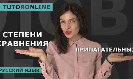 Русский язык | Cтепени сравнения прилагательных