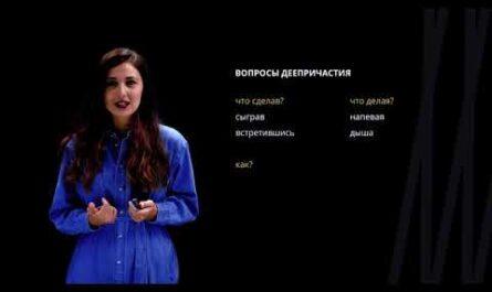 Деепричастие как особая глагольная форма | Русский язык