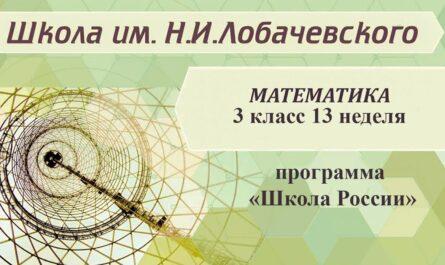 Математика 3 класс 13 неделя. Круг, окружность, доли