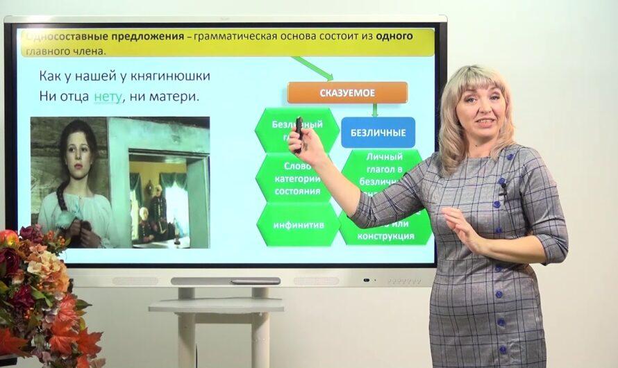 8 класс. Русский язык.  Односоставные предложения