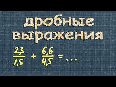 ДРОБНЫЕ ВЫРАЖЕНИЯ 6 класс математика