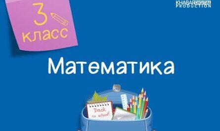 Математика. 3 класс. Понятие о доле /26.10.2020/