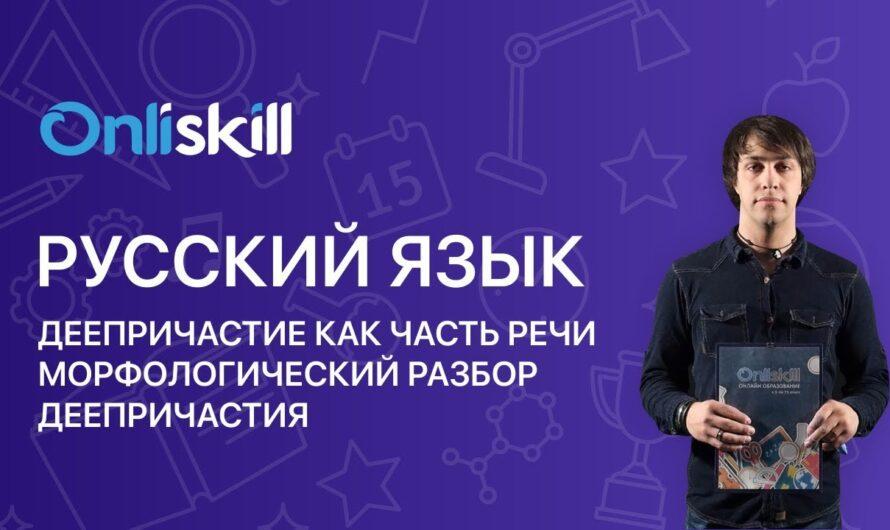 Русский язык 7 класс : Деепричастие как часть речи. Морфологический разбор деепричастия