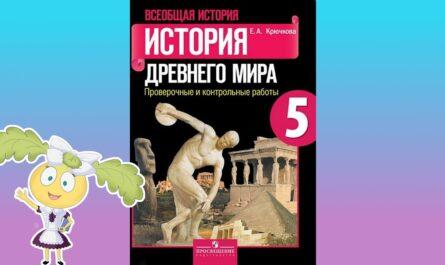 """История Древнего мира, 5 класс, § 24 """"Греки и критяне"""""""
