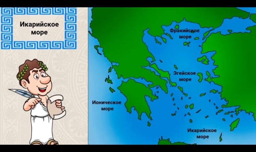 Уроки по Истории – Греки и Критяне; Микены и Троя (5 класс)