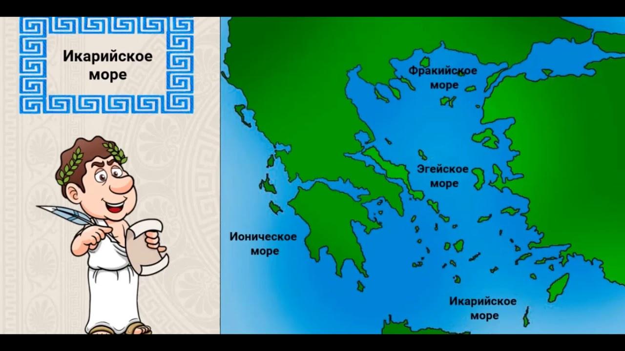 Уроки по Истории - Греки и Критяне; Микены и Троя (5 класс)