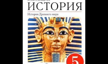 """История 5к §25 Поэма Гомера """"Одиссея"""""""