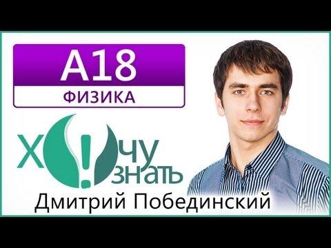 A18 по Физике Тренировочный ЕГЭ 2013 (11.04) Видеоурок   Lancman School