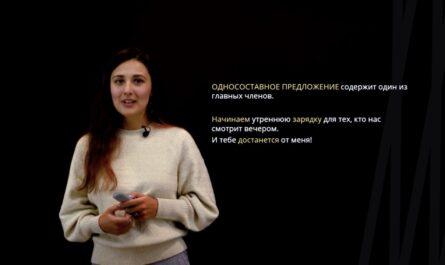Двусоставные и односоставные предложения | Русский язык